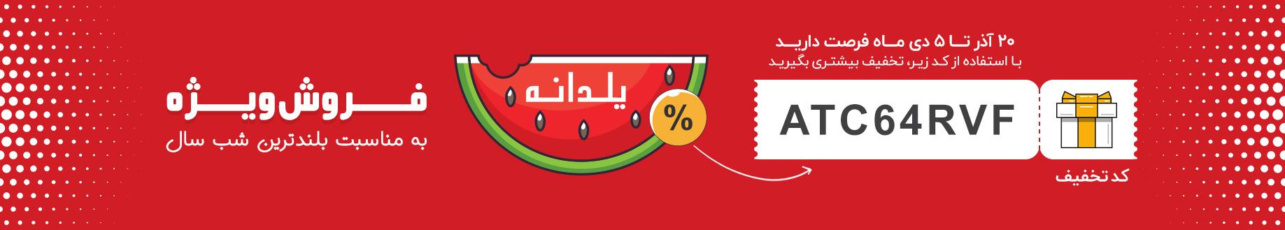 یلدا مبارک
